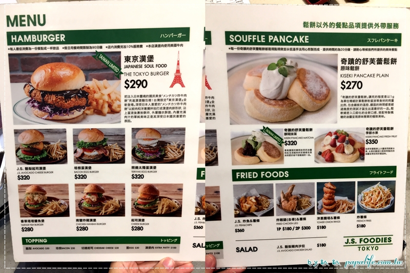 J.S. FOODIES TOKYO