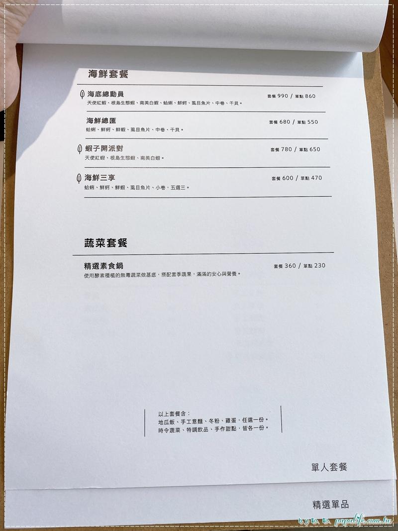 樸食鍋物 PU SHI