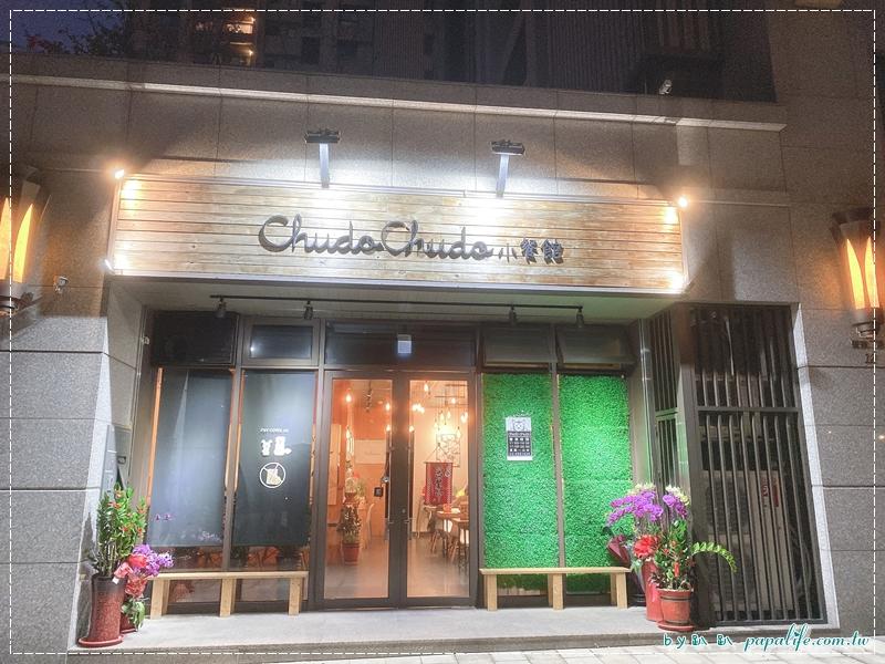 ChudoChudo小餐館