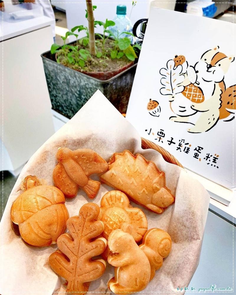 森林食堂及野餐市集×小栗子雞蛋糕