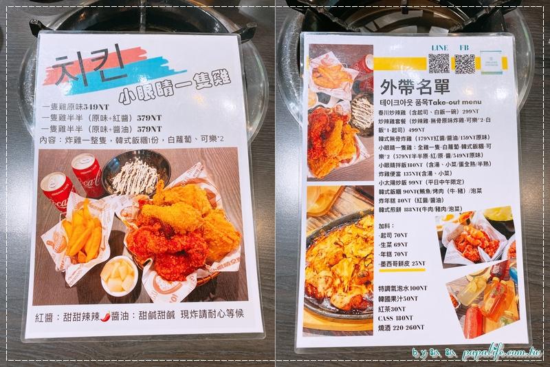 小眼睛歐爸們韓式炸雞&辣炒年糕(小眼睛오빠네 치킨&떡볶이)