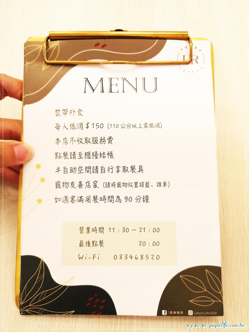 悠食咖啡 Yours cafe
