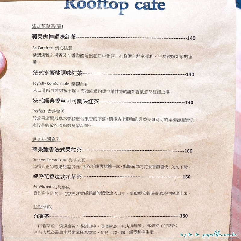 Rooftop cafe 頂樓咖啡