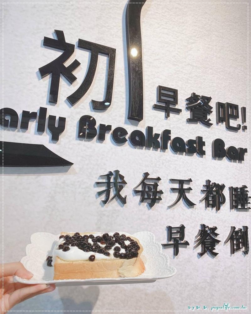 初早餐吧!