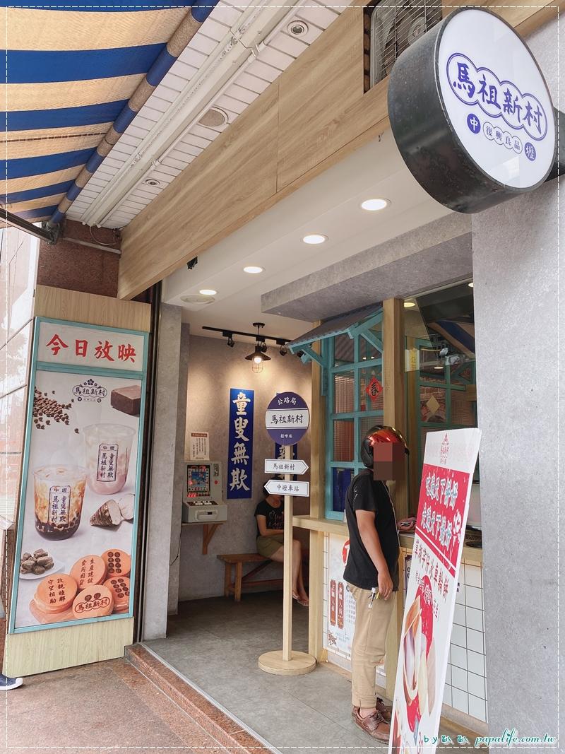 中壢馬祖新村 車輪餅(SOGO店)